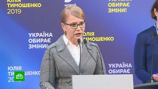 Тимошенко заявила об украденных унее голосах.Зеленский, Порошенко, Тимошенко, Украина, выборы.НТВ.Ru: новости, видео, программы телеканала НТВ