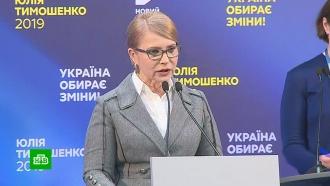Тимошенко заявила об украденных унее голосах