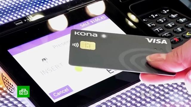 Visa иMastercard обяжут российские банки выпускать только бесконтактные карты.Mastercard, Visa, банки, банковские карты, экономика и бизнес.НТВ.Ru: новости, видео, программы телеканала НТВ