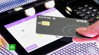 Visa иMastercard обяжут российские банки выпускать только бесконтактные карты