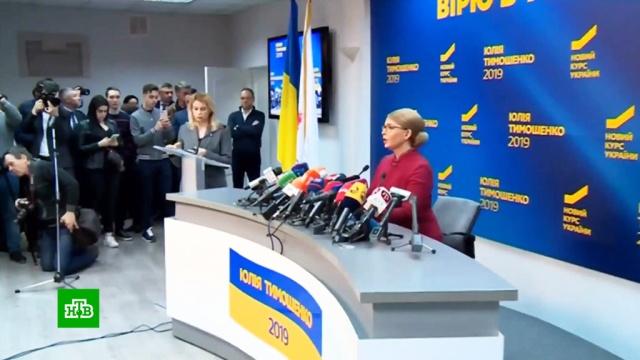 Тимошенко отказала Зеленскому и Порошенко в поддержке во втором туре.выборы, Зеленский, Порошенко, Тимошенко, Украина.НТВ.Ru: новости, видео, программы телеканала НТВ
