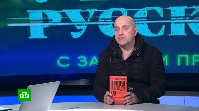 «Некоторые не попадут в ад»: Прилепин рассказал НТВ о своей новой книге.писатели, Украина, литература.НТВ.Ru: новости, видео, программы телеканала НТВ