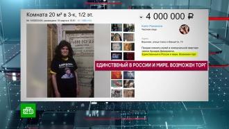Больной раком художник пытается продать комнату в коммуналке за 4 млн рублей
