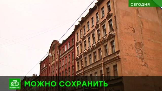 Петербургские эксперты рассказали, как сохранить исторические дома на Тележной улице.Санкт-Петербург, реконструкция и реставрация, строительство.НТВ.Ru: новости, видео, программы телеканала НТВ