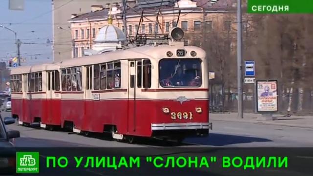 Петербуржцев катают на легендарном «Слоне».Санкт-Петербург, трамваи.НТВ.Ru: новости, видео, программы телеканала НТВ