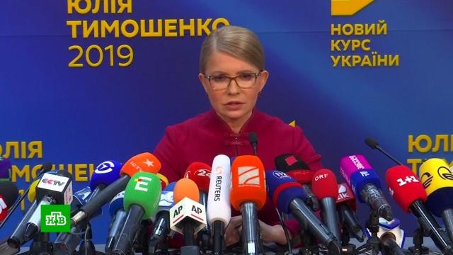 Тимошенко задумалась над предложением Зеленского.Зеленский, Порошенко, Украина, выборы.НТВ.Ru: новости, видео, программы телеканала НТВ