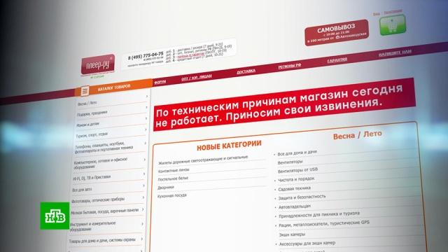 Интернет-магазин «Плеер.ру» закрыт на месяц из-за махинаций счеками.Москва, компании, магазины, суды, торговля, экономика и бизнес.НТВ.Ru: новости, видео, программы телеканала НТВ