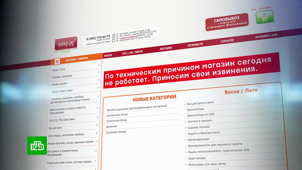 fb1ea242fe83a Интернет-магазин «Плеер.ру» закрыт на месяц из-за махинаций с чеками ...