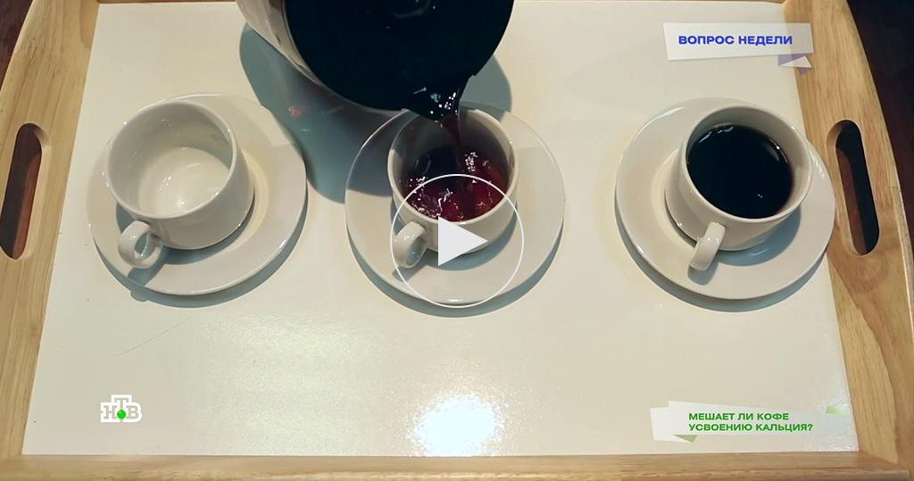 Влияетли кофе на усвоение кальция из пищи?