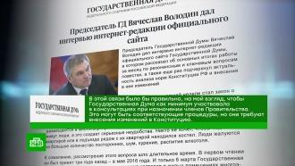 Володин предложил поправить Конституцию