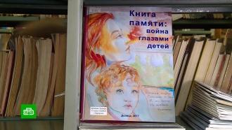 В Донбассе издали книгу с детскими рисунками и сочинениями о войне