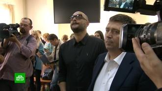 Режиссера Серебренникова отпустили под подписку оневыезде
