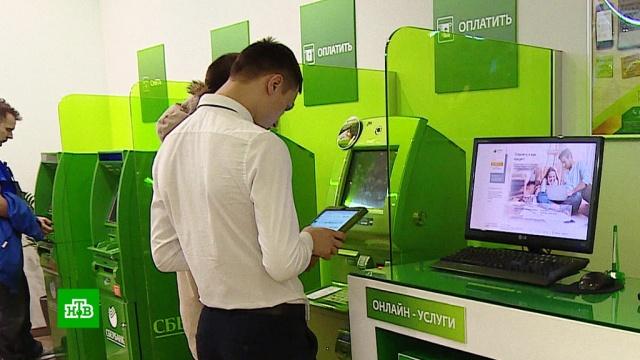 «Сбербанк Онлайн» возобновил работу.Интернет, Сбербанк, банки.НТВ.Ru: новости, видео, программы телеканала НТВ