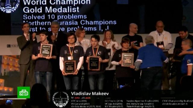 В Москву вернулись чемпионы мира по спортивному программированию.компьютеры, технологии.НТВ.Ru: новости, видео, программы телеканала НТВ