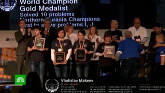 В Москву вернулись чемпионы мира по спортивному программированию