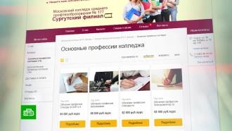 Студенты в Сургуте добиваются наказания для педагогов из ненастоящего колледжа