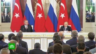 Путин иЭрдоган заявили онедопустимости разделения Сирии на зоны влияния.Путин, Сирия, Турция, Эрдоган, переговоры.НТВ.Ru: новости, видео, программы телеканала НТВ