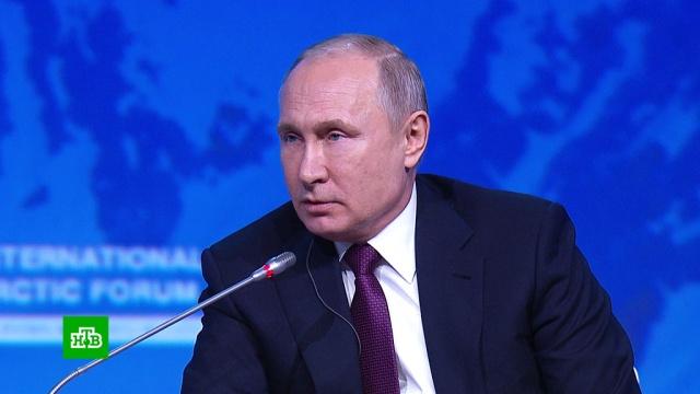 Путин заявил, что санкции США не остановят процесс освоения Арктики.Арктика, Путин, Санкт-Петербург, Норвегия, переговоры, Финляндия, Швеция.НТВ.Ru: новости, видео, программы телеканала НТВ