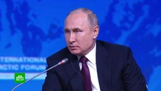 Путин заявил, что санкции США не остановят процесс освоения Арктики