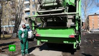 ВКузбассе нашли способ снизить тарифы на вывоз мусора