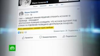 Захарова: до Ассанжа добралась рука «демократии»