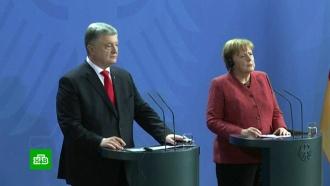Порошенко спросили в Берлине о перепалке с Зеленским