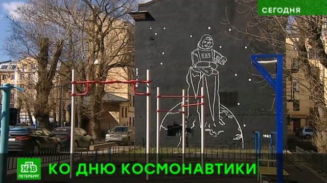 В центре Петербурга нарисовали космический портрет Терешковой.Санкт-Петербург, граффити, космонавтика, космос, торжества и праздники.НТВ.Ru: новости, видео, программы телеканала НТВ