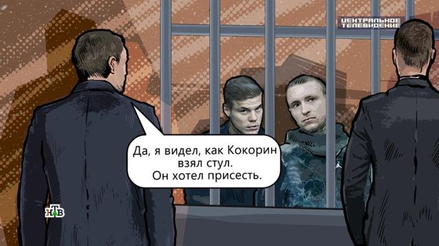 «Он хотел присесть»: свидетель рассказал, зачем Кокорин размахивал стулом вкофейне.драки и избиения, скандалы, суды, футбол.НТВ.Ru: новости, видео, программы телеканала НТВ