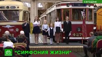 В Петербурге отметили день рождения блокадного трамвая