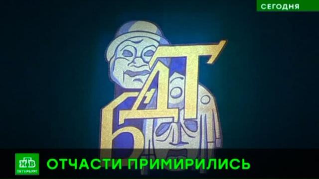 БДТ и Минкульт договорились лишь по одному из исков о скандальной реставрации.Большой драматический театр, Минкульт РФ, Санкт-Петербург, реконструкция и реставрация, суды.НТВ.Ru: новости, видео, программы телеканала НТВ