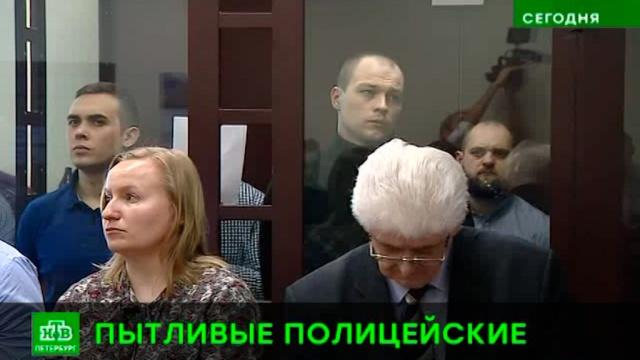 Экс-полицейских приговорили за пытки подозреваемых в Петербурге.жестокость, полиция, приговоры, пытки, Санкт-Петербург, суды.НТВ.Ru: новости, видео, программы телеканала НТВ