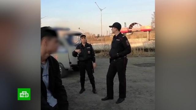 Инсценировавший похищение человека пранкер отделался разговором с полицией.Нижний Тагил, блогосфера, дети и подростки, полиция, похищения людей.НТВ.Ru: новости, видео, программы телеканала НТВ