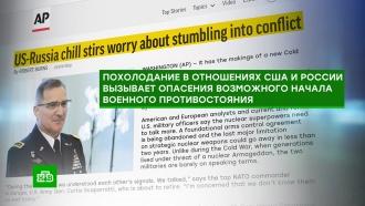 В МИД РФ ответили на заявление генерала НАТО о диалоге с Россией