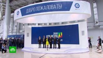В Сочи открылся международный форум «Атомэкспо»