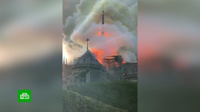 «Нотр-Дам исчезал на глазах»: очевидцы рассказали опожаре всоборе.Париж, Франция, пожары, архитектура.НТВ.Ru: новости, видео, программы телеканала НТВ