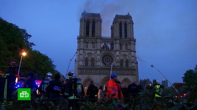 Парижане сравнили пожар в Нотр-Дам-де-Пари с 11 сентября.Париж, Франция, пожары.НТВ.Ru: новости, видео, программы телеканала НТВ