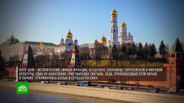 Путин предложил Макрону помощь ввосстановлении Нотр-Дам-де-Пари.Путин, Франция, пожары.НТВ.Ru: новости, видео, программы телеканала НТВ