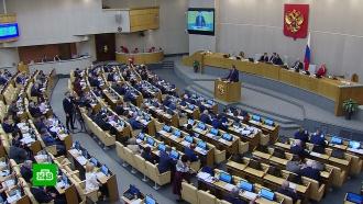 Законопроект об ипотечных каникулах принят во втором чтении