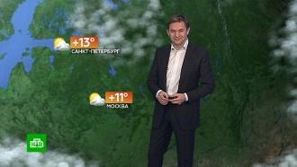 Прогноз погоды на 17 апреля