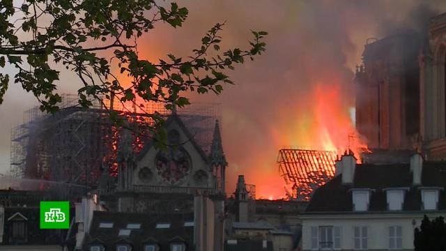 СМИ: пожарных вНотр-Дам-де-Пари вызвали через 23минуты после возгорания.Макрон, Париж, Франция, архитектура, пожары.НТВ.Ru: новости, видео, программы телеканала НТВ