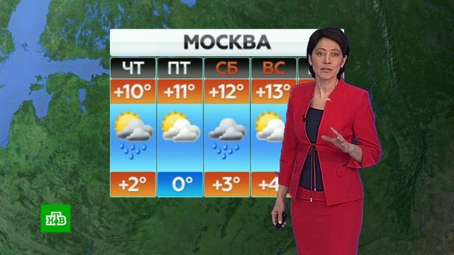 Прогноз погоды на 18апреля.погода, прогноз погоды.НТВ.Ru: новости, видео, программы телеканала НТВ