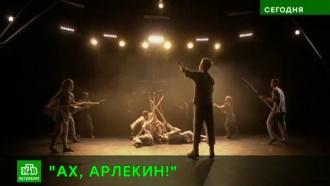 В Петербурге юные артисты со всей страны поборются за «Арлекина»