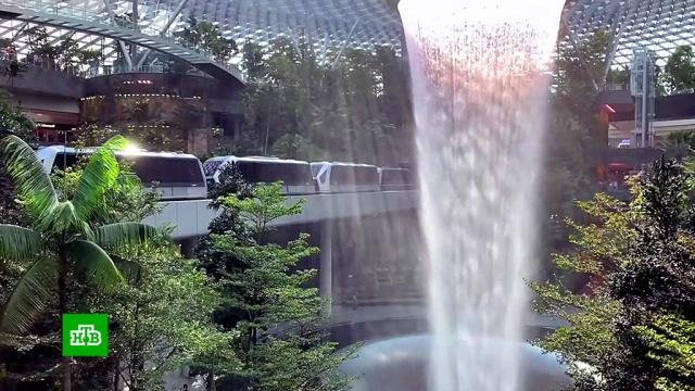 Комплекс Jewel с крытым водопадом объединил три терминала аэропорта Сингапура.Сингапур, аэропорты.НТВ.Ru: новости, видео, программы телеканала НТВ