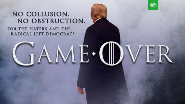 Трамп отреагировал на расследование Мюллера картинкой в стиле «Игры престолов».Президент США Дональд Трамп после пресс-конференции генпрокурора Уильяма Барра об итогах расследования о вмешательстве Москвы в американские выборы 2016 года опубликовал картинку в стиле сериала «Игра престолов».США, Трамп Дональд, выборы, расследование, скандалы, спецслужбы.НТВ.Ru: новости, видео, программы телеканала НТВ