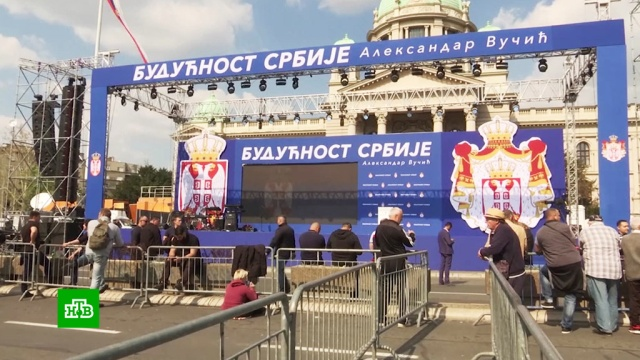 Многотысячный митинг в поддержку президента Вучича стартовал в Белграде.Сербия, митинги и протесты.НТВ.Ru: новости, видео, программы телеканала НТВ