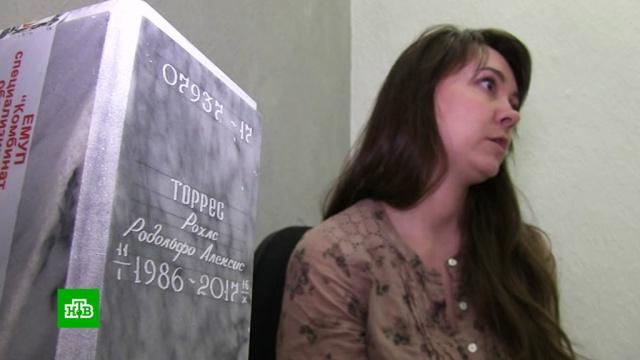 Прах умершего в Перми колумбийца полтора года не могут отправить на родину.Колумбия, Пермь, дипломатия, смерть.НТВ.Ru: новости, видео, программы телеканала НТВ