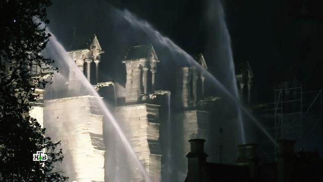 Установлен очаг возгорания в Нотр-Даме.Париж, Франция, архитектура, пожары, расследование.НТВ.Ru: новости, видео, программы телеканала НТВ
