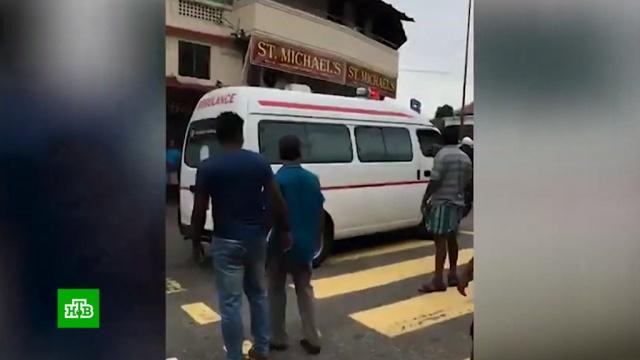При взрывах на Шри-Ланке пострадали не менее 80человек.Шри-Ланка, взрывы, католицизм, торжества и праздники.НТВ.Ru: новости, видео, программы телеканала НТВ