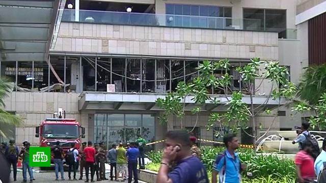 Ворганизации взрывов на Шри-Ланке подозревают радикальных исламистов.Шри-Ланка, аэропорты, взрывы.НТВ.Ru: новости, видео, программы телеканала НТВ