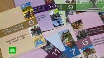 Вшколах Донбасса появятся учебники по истории родного края